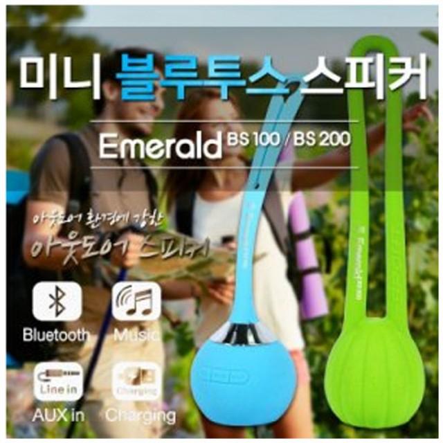 툴콘 에메랄드 BS100 BS200 미니블루투스스피커 3개툴콘/에메랄드/BS100 BS200/미니블루투스스피커 3개/에메랄드600/블루투스/핸드폰 음향/사운드
