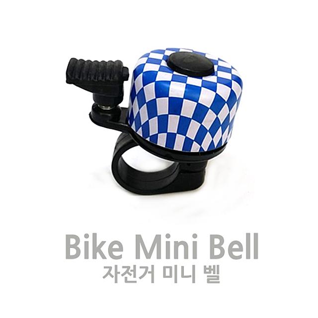 자전거미니벨 - 자전거용품 자전거벨 자전거미니벨 자전거부품 미니벨 [제작 대량 도매 로고 인쇄 레이저 마킹 각인 나염 실크 uv 포장 공장 문의는 네이뽕]