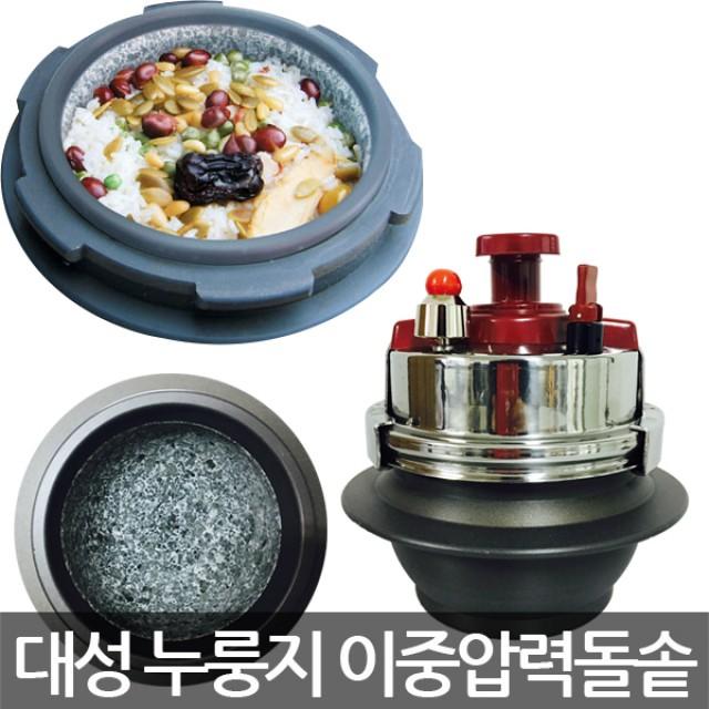 대성/누룽지 이중압력돌솥/스텐 돌솥/업소용/2인용