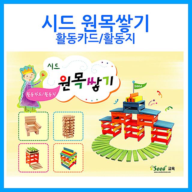 (큰솔교육)카프라 활동카드활동지 카프라 활용교재 원목교구 교구 교육완구 완구 유아교구