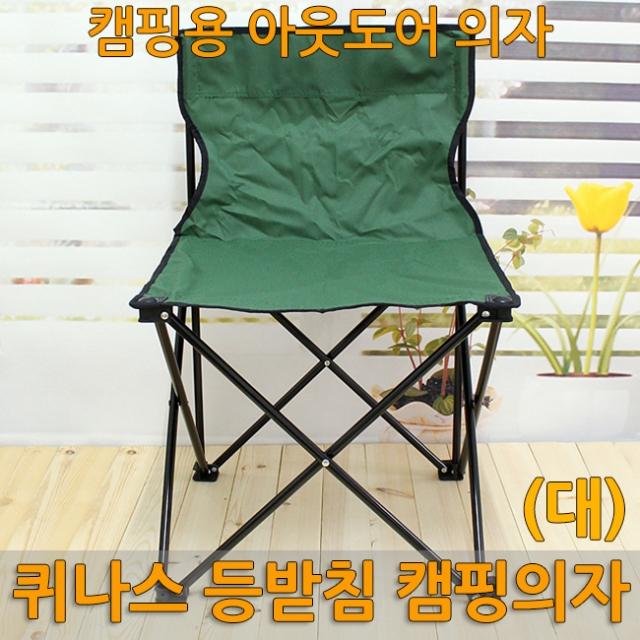 퀴나스 등받침 캠핑의자-대-캠핑의자 낚시의자 간이의자 휴대용의자 접이식의자