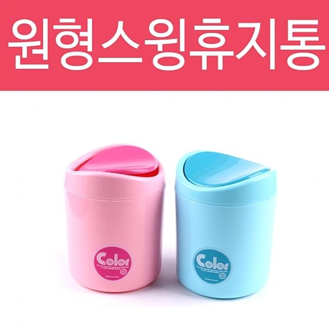 M원형 스윙 휴지통 소 쓰레기통 미니휴지통 미니쓰레기통 자동차휴지통 생활용품