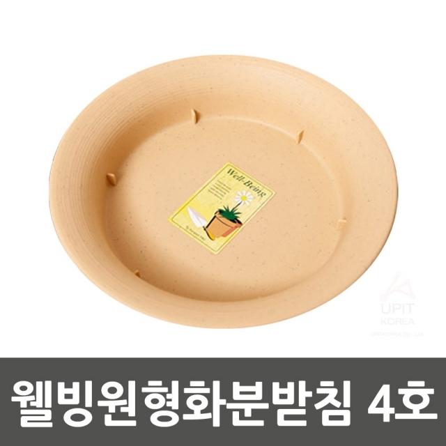 웰빙원형화분받침 4호 5SET